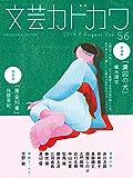 文芸カドカワ 2019年8月号