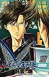 新テニスの王子様 27 (ジャンプコミックス)