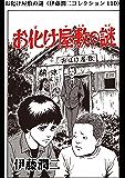 お化け屋敷の謎(伊藤潤二コレクション 110) (朝日コミックス)