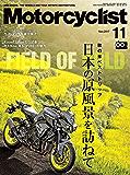 Motorcyclist(モーターサイクリスト) 2017年 11月号 [雑誌]