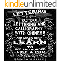 Lettering: Traditional Lettering & Calligraphy with Chinese and