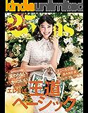 25ans (ヴァンサンカン) 2018年 06月号 [雑誌]