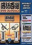 落語百選 DVDコレクション 権助魚 禁酒番屋 7