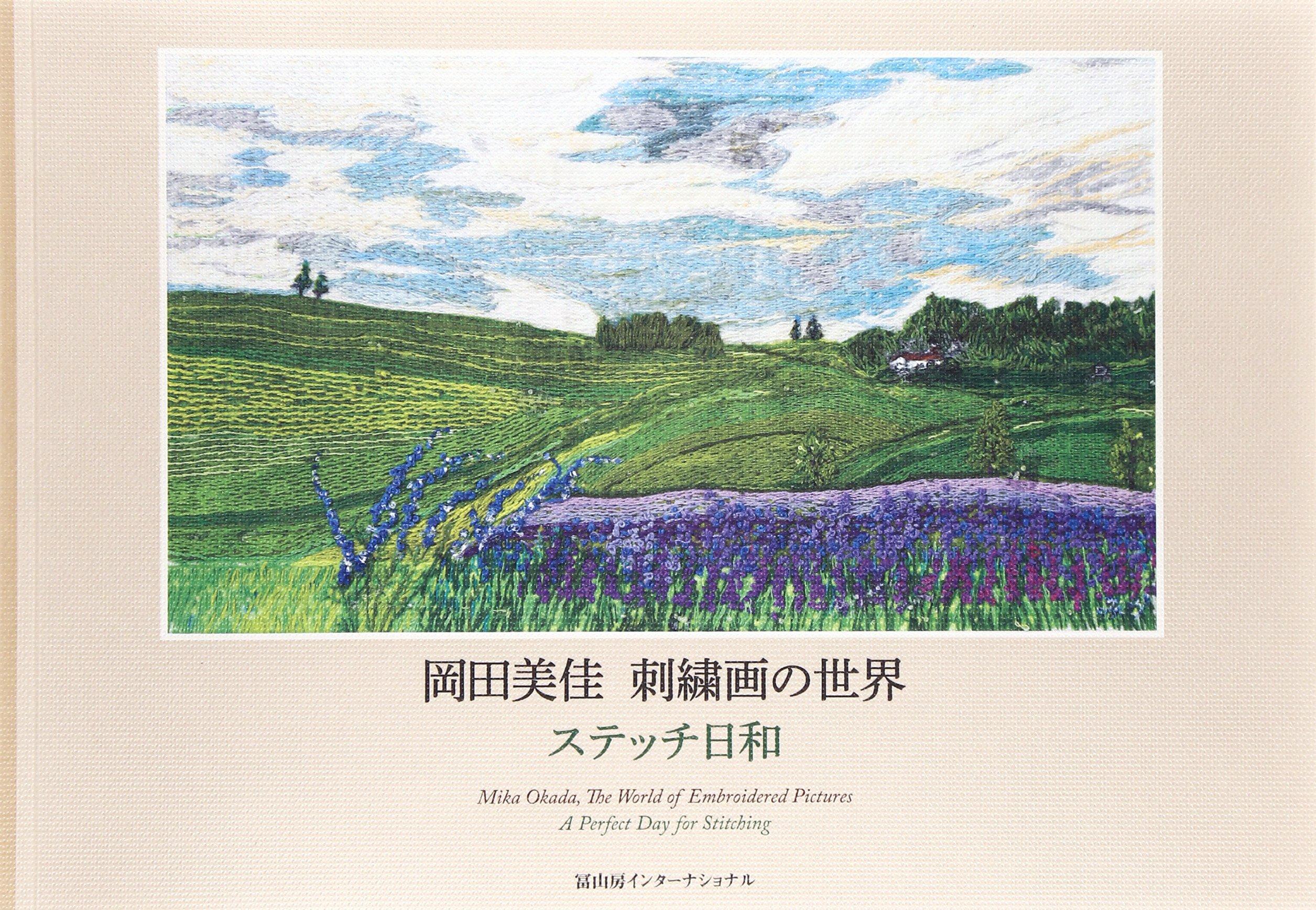 Download Okada mika shishūga no sekai : sutetchi biyori Text fb2 ebook