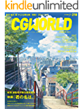 CGWORLD (シージーワールド) 2016年 10月号 [雑誌]