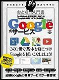 おとなの入門書 Googleのサービス (超トリセツ)