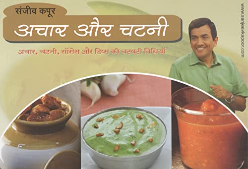 Achaar Aur Chatni