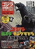 隔週刊 ゴジラ全映画DVDコレクターズBOX(30) 2017年09/05号【雑誌】