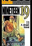 NINETEEN 19 7巻