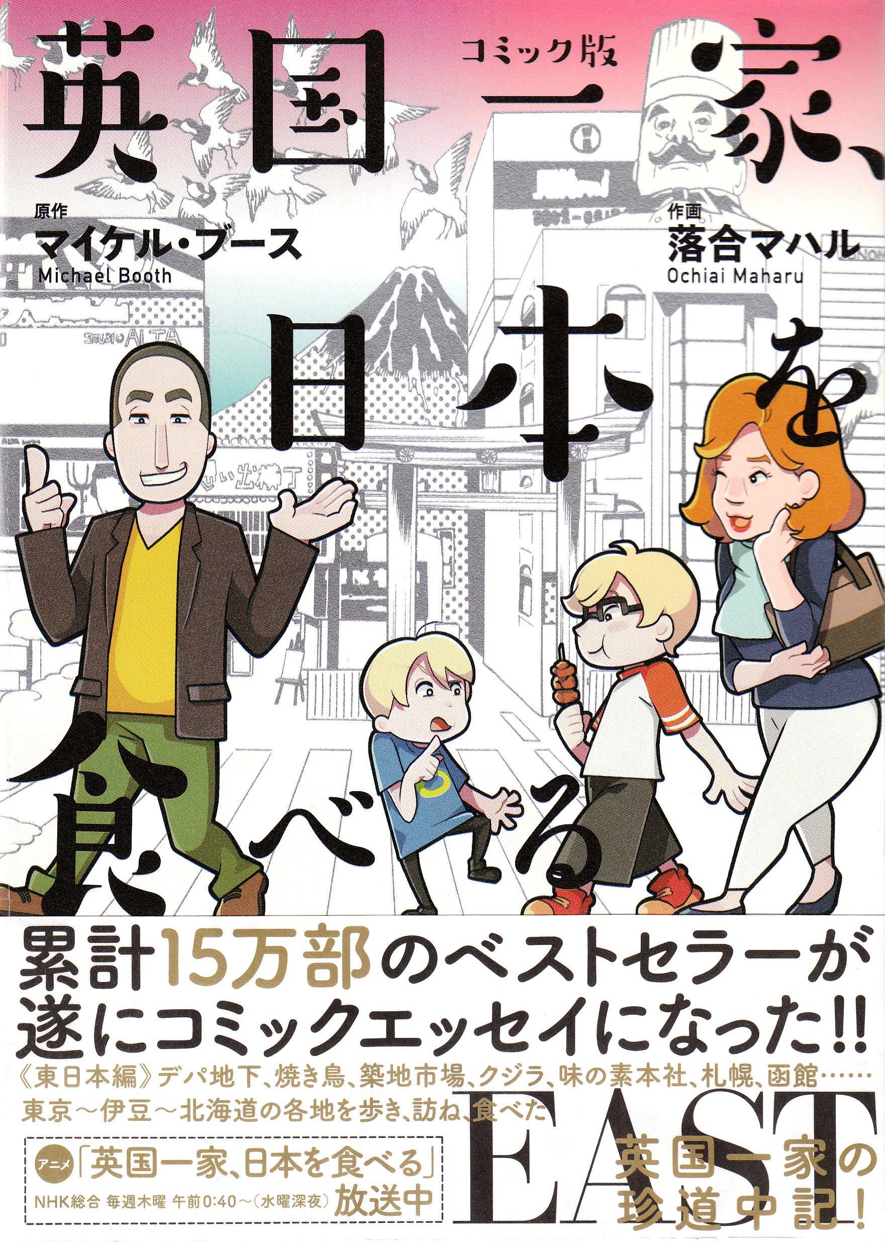 コミック版 英国一家、日本を食...