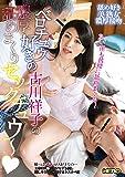 ベロチュウ好きの古川祥子の濃厚舐めまくりセックチュウ~ イエロー/HERO [DVD]
