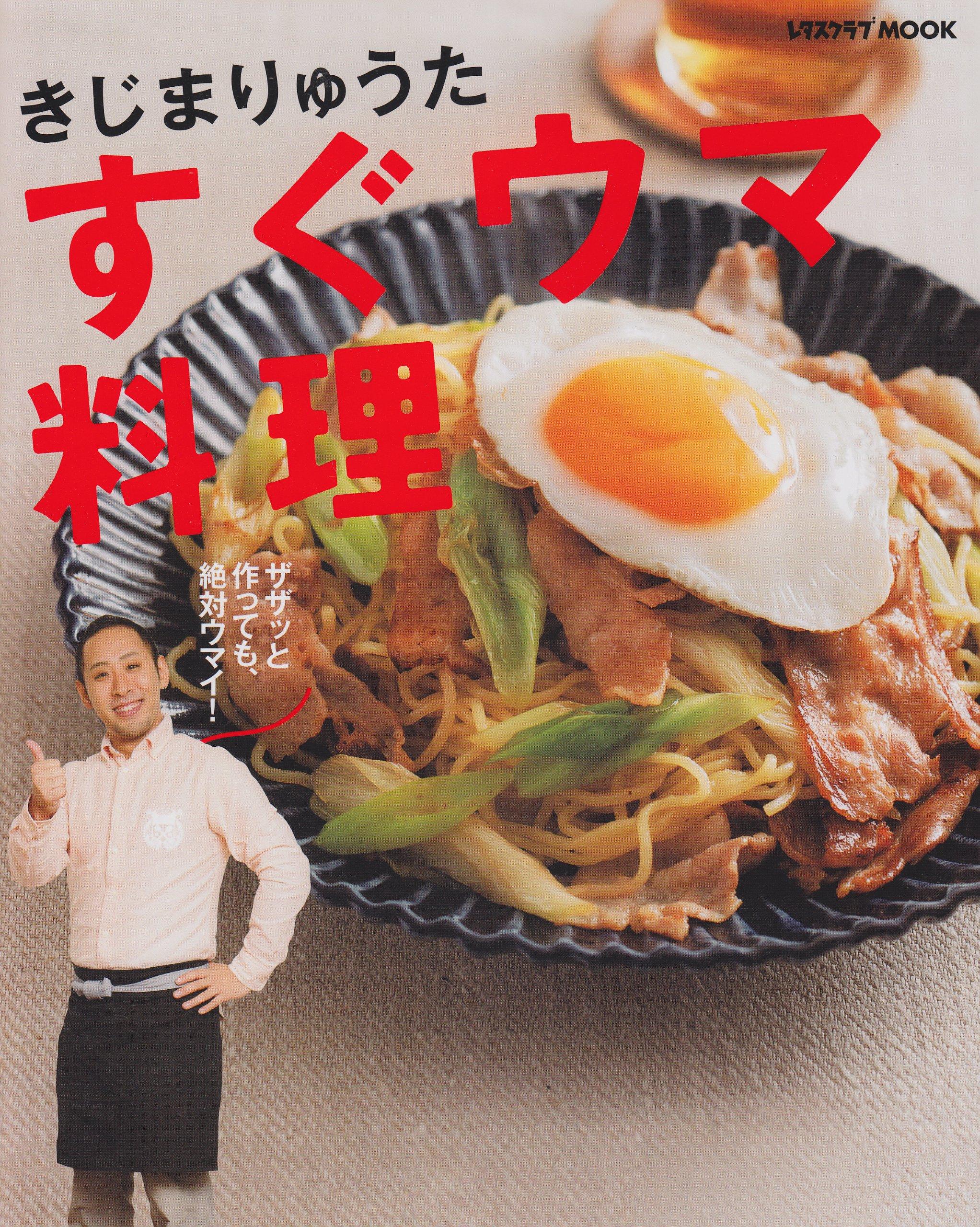 きじまりゅうた すぐウマ料理 レタスクラブムック 60161‐79 ...