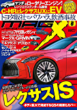 ニューモデルマガジンX 2018年 08月号 [雑誌]