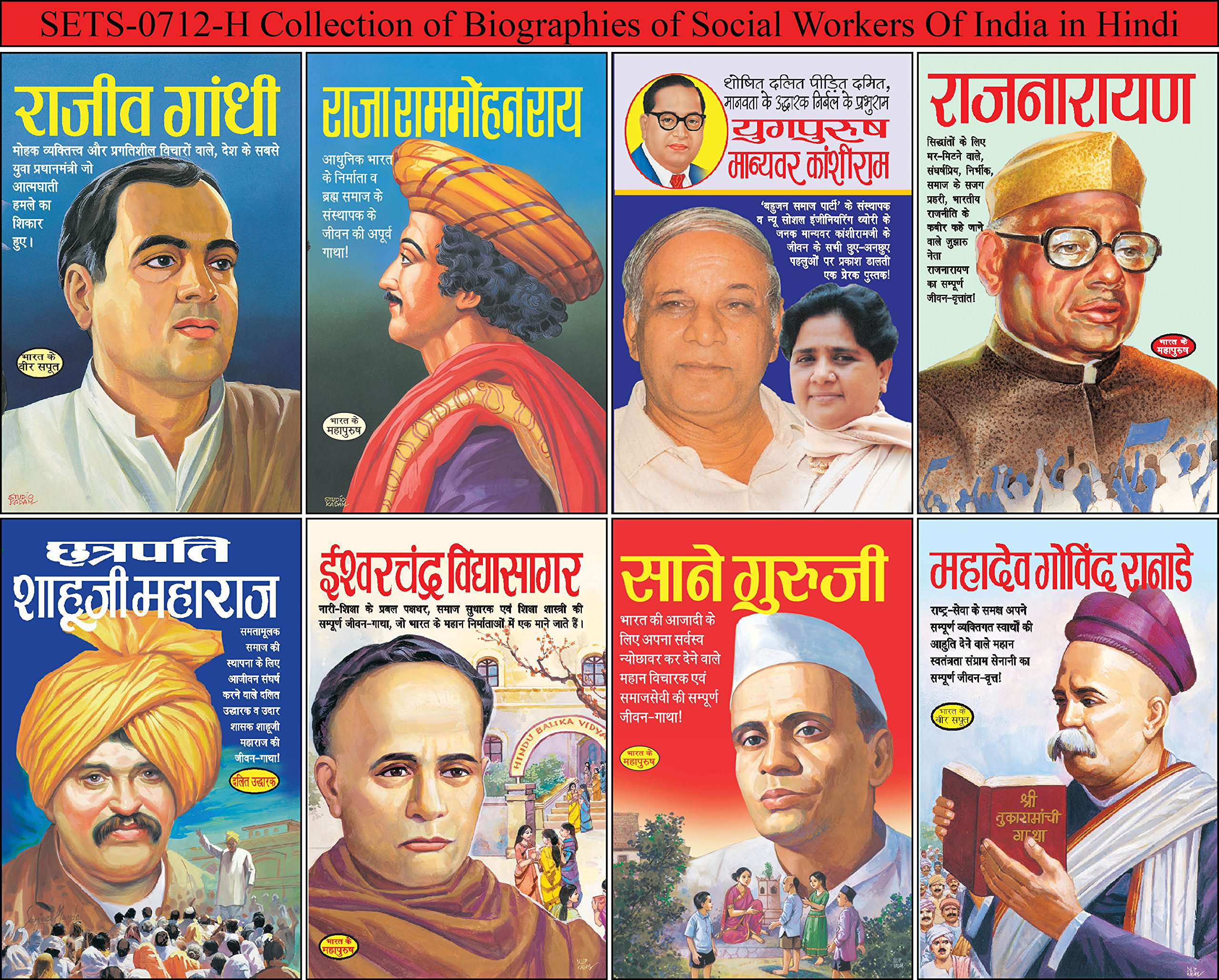 Buy Collection Of Biographies Of Social Workers Of India In