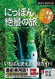 にっぽん 絶景の旅 (地球新発見の旅)