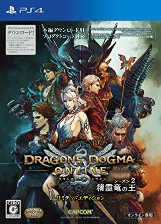 Dragons Dogma Online Season 2 Limited Edition Japanese Ver Video Games