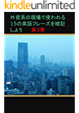 外資系の現場で使う15の英語フレーズを暗記しよう 第3巻