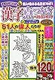 読者が選んだ漢字点つなぎベストランキング  VOL.1 (サクラムック)