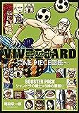 VIVRE CARD~ONE PIECE図鑑~ BOOSTER PACK シャンドラの戦士VS神の軍勢!! (コミックス)