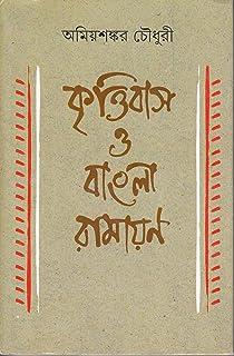 Ramayana Book In Bengali