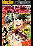 週刊漫画TIMES 2018年1/12・19合併号 [雑誌]