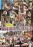 羞恥プレイ依存症の素人24人 服従露出する淫乱妻 [DVD]