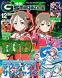 電撃G's magazine 2017年12月号 [雑誌]