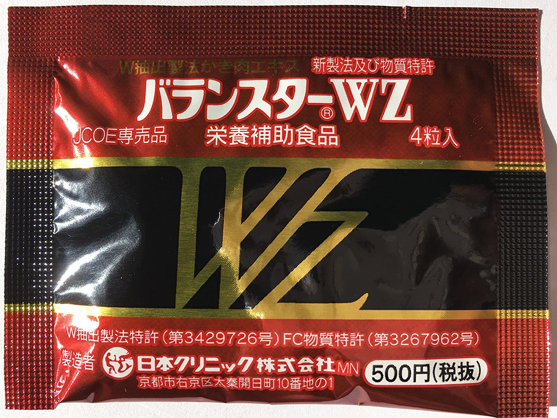バランスターWZ 120粒 携帯用(4粒×30袋) B01N0TXQKC