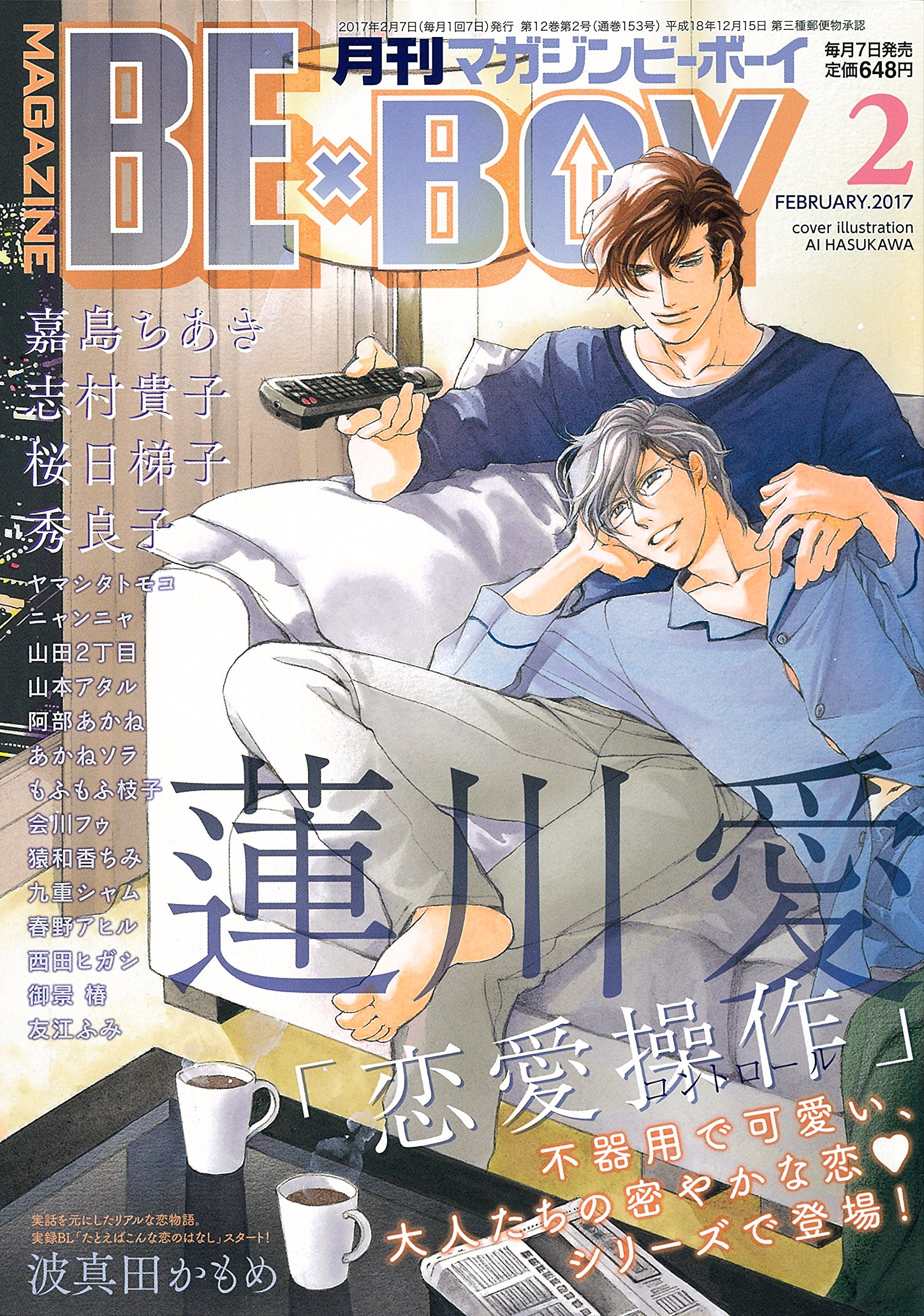 MAGAZINE BE×BOY ~ Japanese Comic (Manga) Magazine FEBRUARY 2017 Issue [JAPANESE EDITION] Tracked & Insured Shipping FEB 2 pdf
