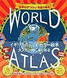WORLD ATLAS 世界をぼうけん!  地図の絵本