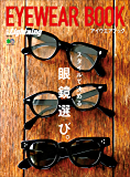 別冊Lightning Vol.162 アイウエアブック[雑誌]