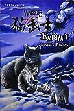 猫武士外传(2蓝星的预言)