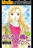 かんかん橋をわたって (4) (ぶんか社コミックス)