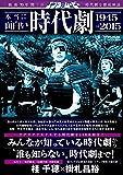 エンタムービー 本当に面白い時代劇 1945→2015 (メディアックスMOOK)