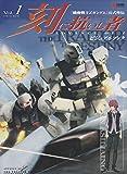ADVANCE OF Z 刻に抗いし者 ビジュアルブック Vol.1 ― 「機動戦士Zガンダム」公式外伝 (1) (DENGEKI HOBBY BOOKS)