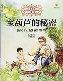 宝葫芦的秘密/打动孩子心灵的中国经典