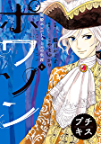 ポワソン プチキス(8)寵姫ポンパドゥールの生涯 (Kissコミックス)