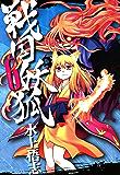 戦国妖狐 6 (コミックブレイド)