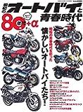 80年代+α昭和のオートバイと青春時代 (M.B.MOOK)