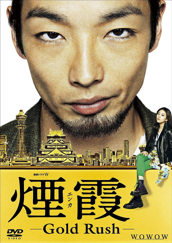 Amazon | 連続ドラマW 煙霞 -Gold Rush- [DVD] -TVドラマ