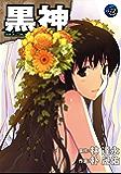 黒神 7巻 (デジタル版ヤングガンガンコミックス)
