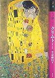 もっと知りたいクリムト生涯と作品 (アート・ビギナーズ・コレクション)