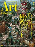 ARTcollectors'(アートコレクターズ) 2018年 7月号