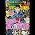 KansaiWalker関西ウォーカー 2016 No.14 [雑誌]