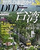 世界の車窓からDVDブック NO.36 台湾 (朝日ビジュアルシリーズ)