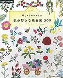 刺しゅうサンプラー 私の好きな植物園300 (アサヒオリジナル)