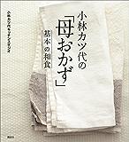 小林カツ代の「母おかず」 基本の和食 (講談社のお料理BOOK)