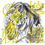 【Amazon.co.jp限定】檸檬の棘 限定盤B(本人手書きオリジナルピック付)