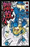 蜘蛛女(1) (なかよしコミックス)