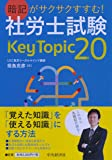 暗記がサクサクすすむ! 社労士試験 Key Topic20